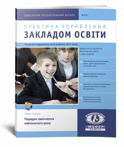 Журнал «Практика управління закладом освіти»