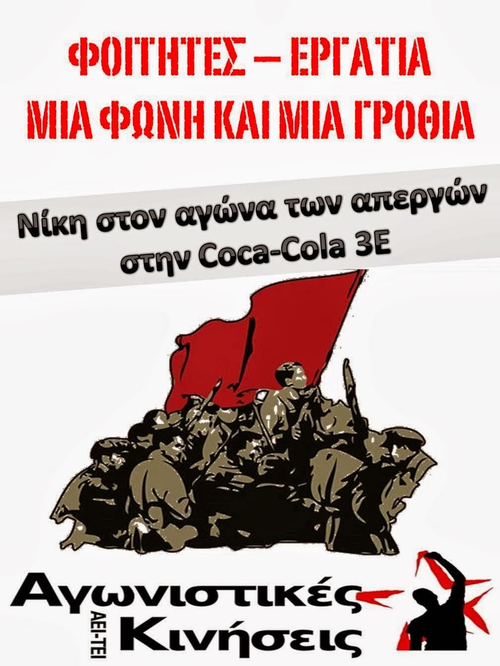 ΝΙΚΗ ΣΤΟΝ ΑΓΩΝΑ ΤΩΝ ΑΠΕΡΓΩΝ ΣΤΗΝ COCA-COLA 3Ε!