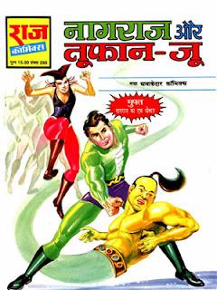 NAGRAJ AUR TOOFAN JU (Nagraj Hindi Comic)
