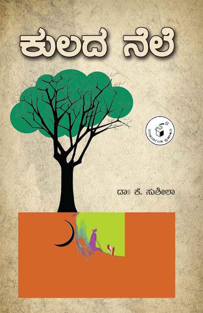 http://www.navakarnataka.com/kulada-nele