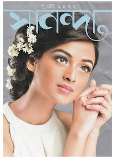 Sananda Magazine Pujabarshiki 1422 (2015) PDF Download