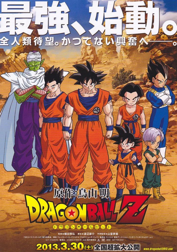 Dragon Ball Z: Movie poster 2013