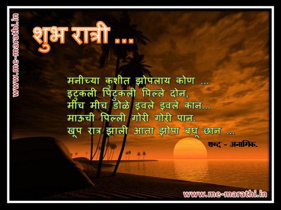 Good Morning Love Sms Marathi : Marathi good morning sms tattoo design bild