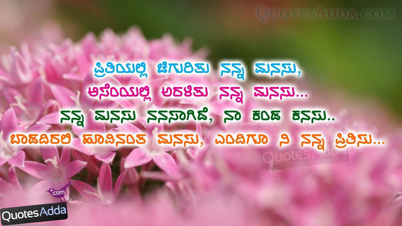 Sad Love Quotes For Him In Kannada : Kannada Quotes Best Kavanagalu in Kannada Language Quotes Adda