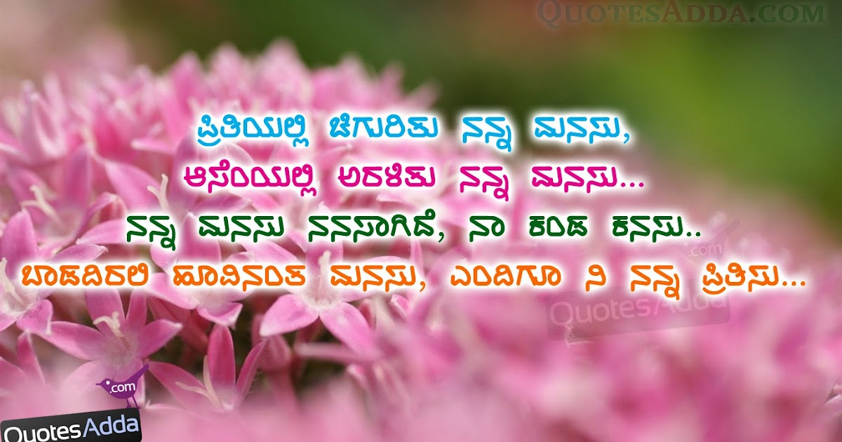 Friendship Quotes With Images In Kannada Language: Beautiful ...