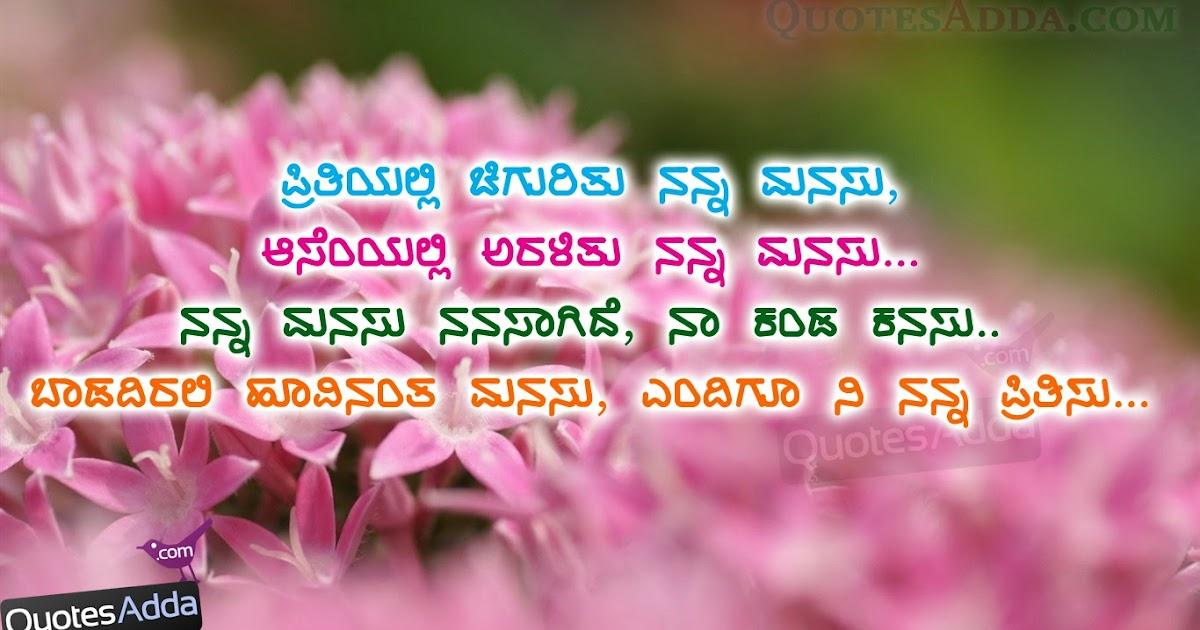 Romantic love quotes in kannada popular kannada love quotes