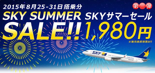 Skymark 天馬航空 日本內陸線「第三彈」單程(包行李連稅)HK$123/ TWD514起,今日下午開賣!