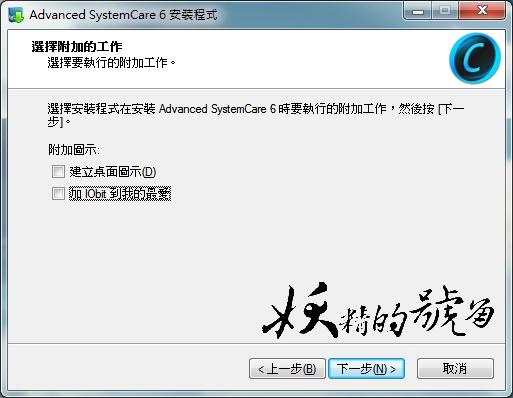 %25E5%259C%2596%25E7%2589%2587+005 - IObit Advanced SystemCare 好用的系統優化軟體