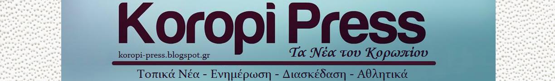 Koropi Press - Τα Νέα του Κορωπίου
