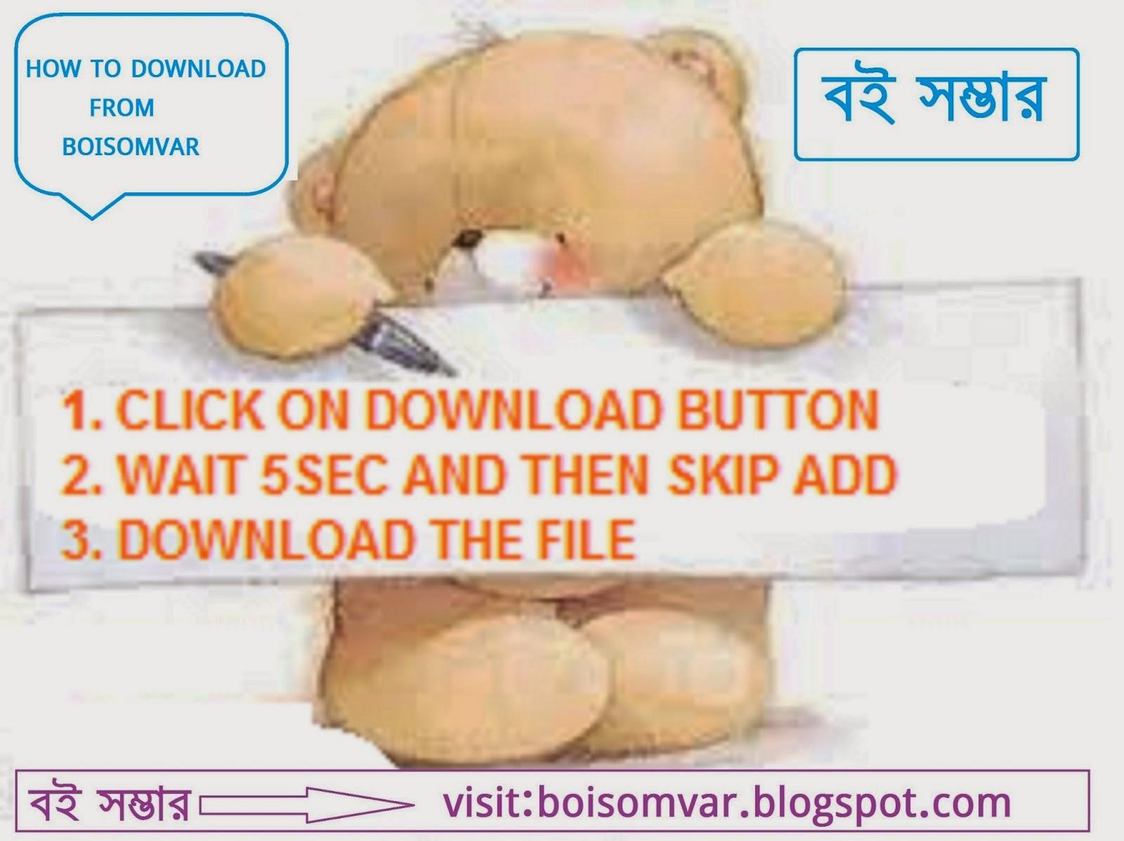 bangla book pdf jafor iqbal