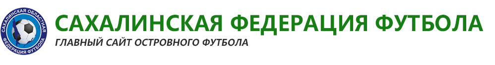 САХАЛИНСКАЯ ФЕДЕРАЦИЯ ФУТБОЛА