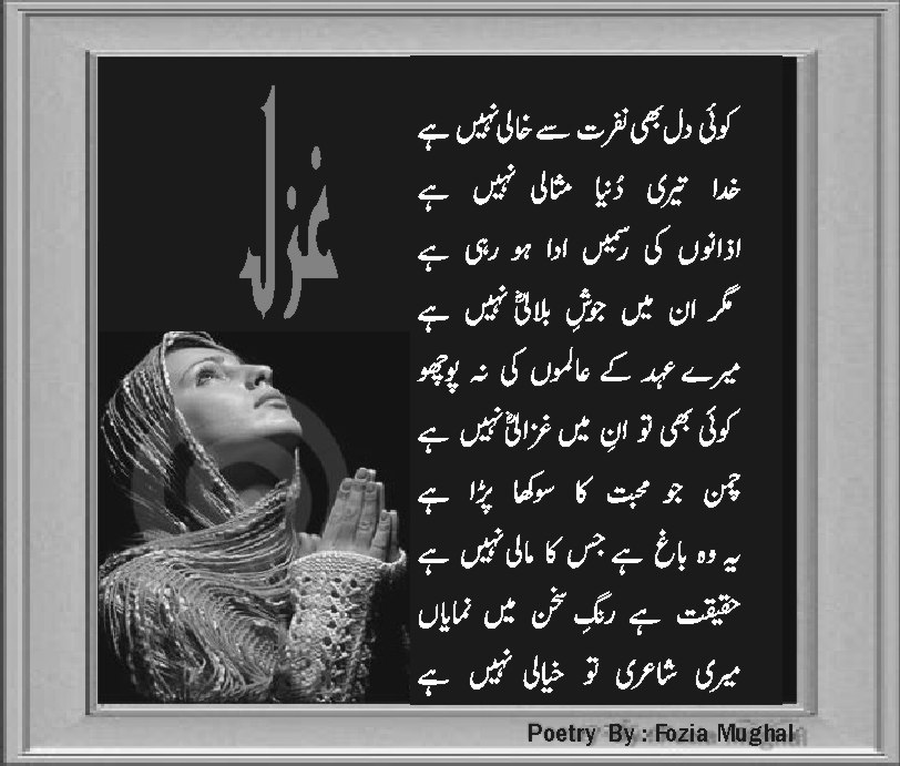 udaas poetry | udaas urdu poetry