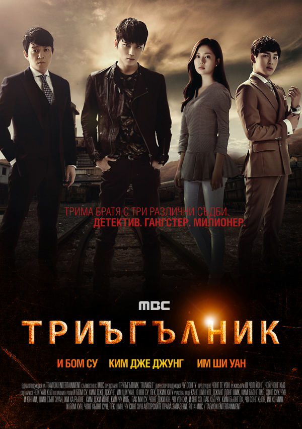 Triangle - Triangle (2014) Triangle_BG_poster_Version01