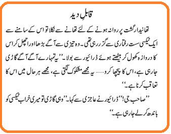 Jaldbaz Thaanedar