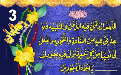 beautiful islamic ramdan 3 dua wallpaper