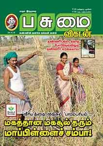 Pasumai Vikatan Tamil magazine 25-04-2014 PDF book