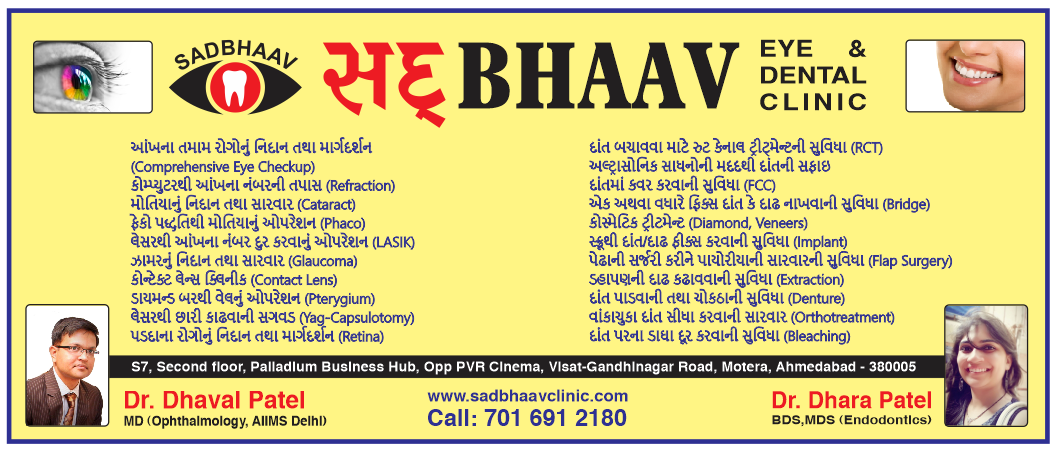 Sadbhaav Eye & Dental Clinic