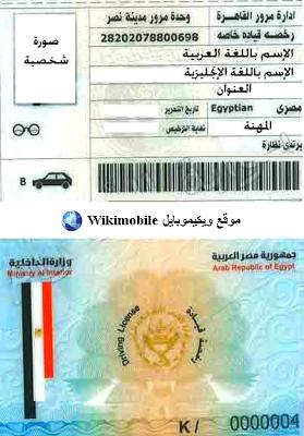 نموذج رخصة قيادة دراجة نارية