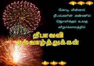 happy diwali tamil sms telugu text messages malayalam quotes pictures images wallpapers for happy diwali 2014