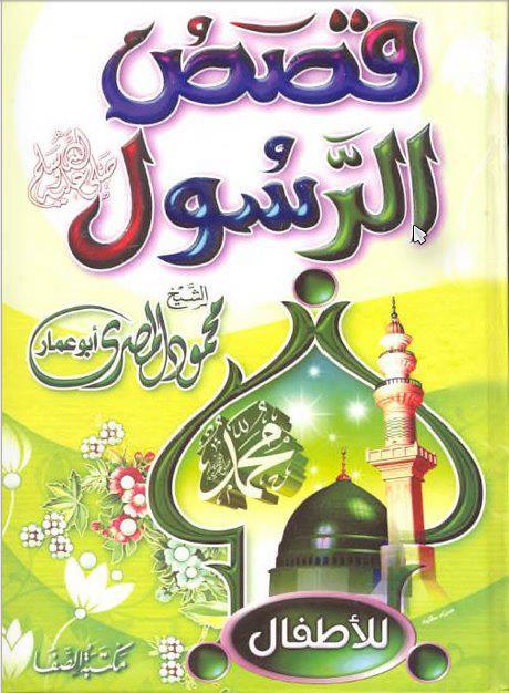 كتاب قصص الرسول صل الله عليه وسلم للأطفال  محمود المصري