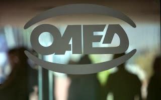 Κατά 40% μειώθηκαν οι δαπάνες στέγασης του ΟΑΕΔ