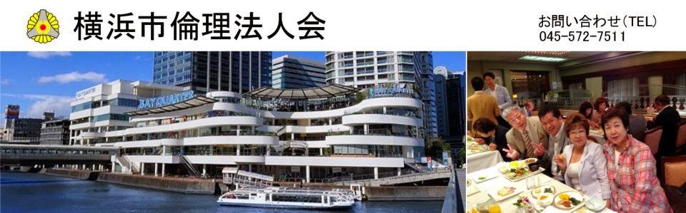 横浜市倫理法人会