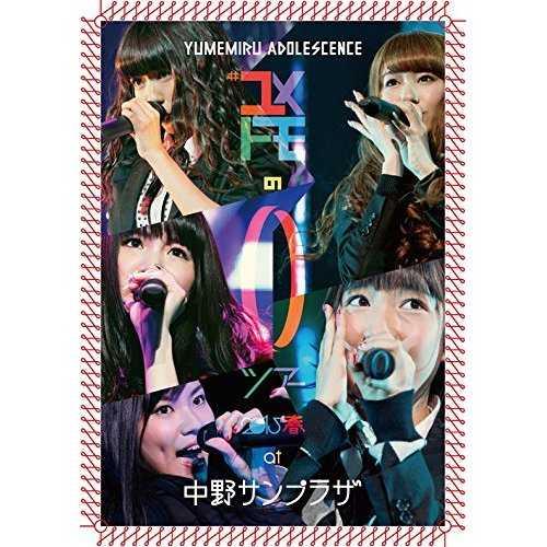 [Album] 夢みるアドレセンス – #ユメトモの輪ツアー2015春 at 中野サンプラザ (2015.08.12/MP3/RAR)