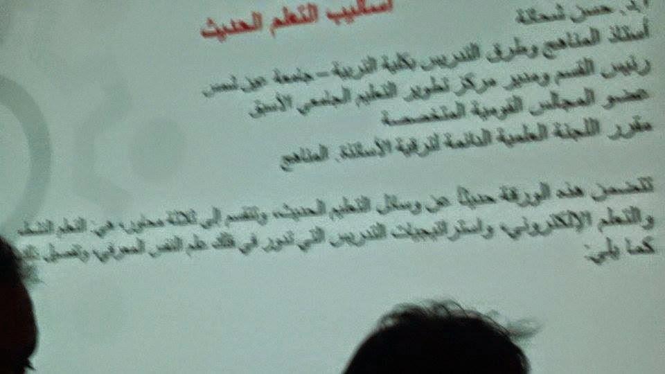 مؤتمر وسائل التعلم الحديثة والابتكار فى التعليم _#Egypt