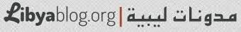 مدونات ليبية