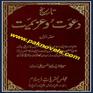 Tareekh  Dawat o Azemat by Molana Syed Abul Hasan Ali Nadvi