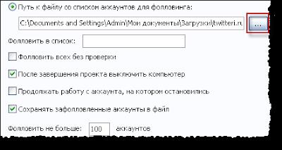 Twidium: фолловинг из файла по списку