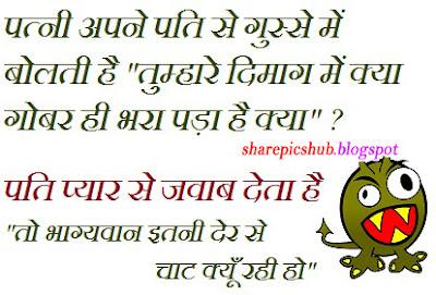 Pati Patni Funny Hindi Jokes With Cartoon Pics | Husband Wife Jokes in