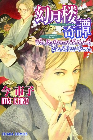 The Mysterious Stories of Ghost Moon Tower Manga