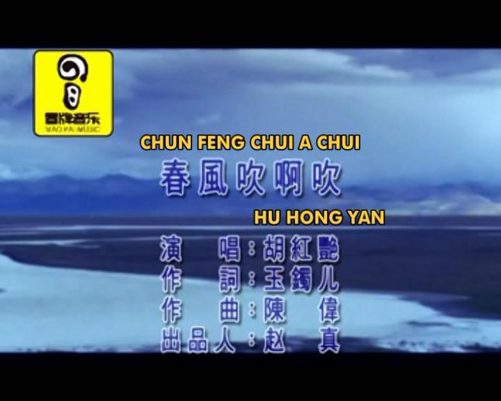 lagu karaoke mandarin hu hong yan chun feng chui a chui. Black Bedroom Furniture Sets. Home Design Ideas