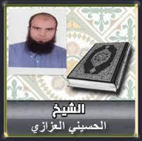 تحميل القران الكريم بصوت القارىء الحسيني العزازي Download Qoran Reader Husseini Azzazi mp3