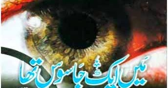Main Aik Jasoos Tha Novel By Tariq Ismail Sagar Free Download