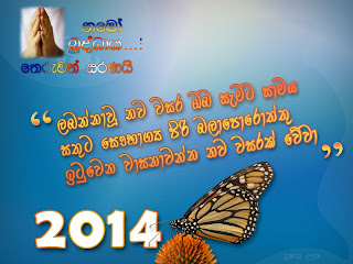 Happy New Year lay out design by Ishan Udaya