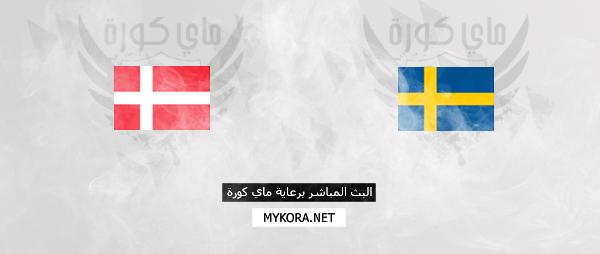 السويد والدنمارك اليوم