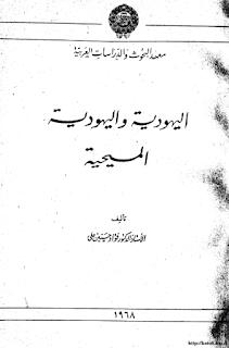 حمل كتاب اليهودية واليهودية المسيحية - فؤاد حسين علي