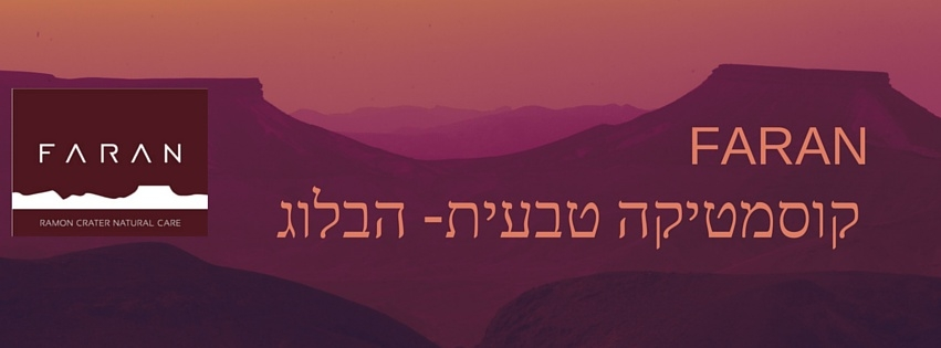 FARAN קוסמטיקה טבעית- הבלוג