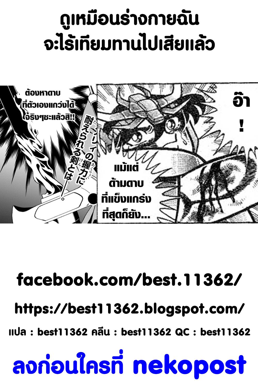Douyara Watashi No Karada Wa Kanzen Muteki No You Desu Ne ตอนที่ 7 TH แปลไทย