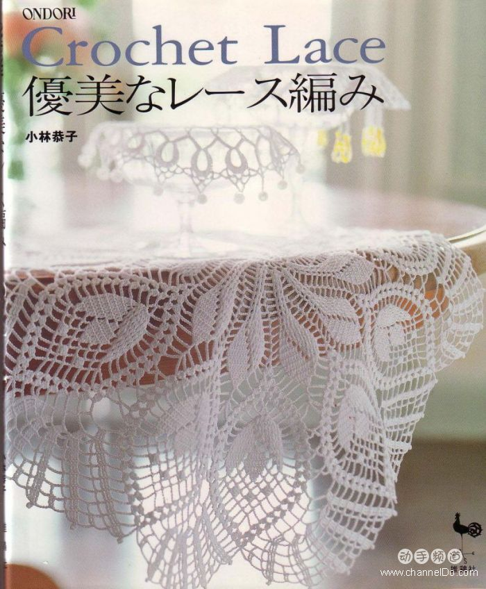 Crocheting Lace For Beginners : ONDORI CROCHET LACE Crochet For Beginners