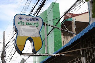 Gabinet dentystyczny w Kambodży. Dental surgery in Cambodia.