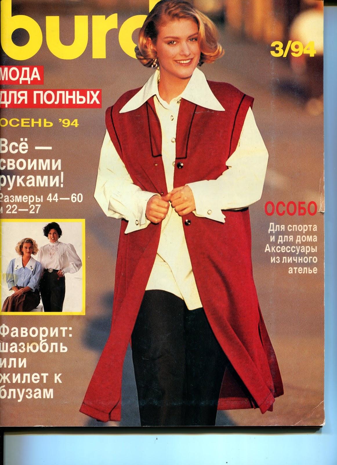 журнал бурда моден с 2000 года