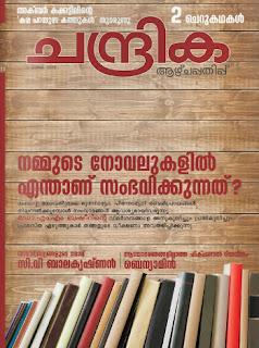 http://malayalammagazineonline.blogspot.in/p/blog-page_9.html
