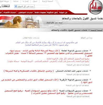 الان نتيجه تنسيق الشهادات الفنيه  الدبلومات من مصراوى22 175