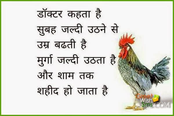 Funny Hindi Whatsapp Quotes