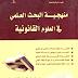 منهجية البحث العلمي في العلوم القانونية
