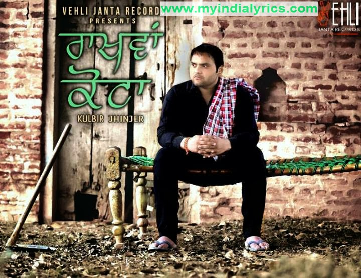 Syndicate Lyrics - Kulbir Jhinjer