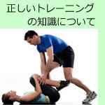 ◆正しいトレーニング知識